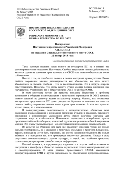 Permanent mission of the russian federation to the OSCE