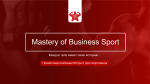 Mastery of Business Sport