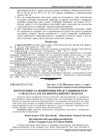 Senior lecturer S.M. Shevchenko – Khmelnytsky National University