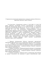 https://chap.samgd.ru/upload/files/98000/98763/Постановление
