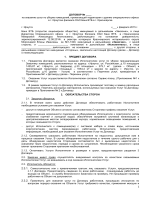 https://vtb.roseltorg.ru/file/get/t/LotDocuments/id/4204/name/Проект_