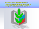 https://help.edu.tatar.ru/upload/images/files/НСОТ2013