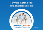 https://www.nkazna.ru/contacts/Презентация НК рус декабрь 2012