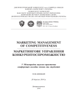 Marketing management of competitiveness