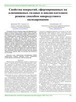 Russian Internet Journal of Industrial Engineering. 2015. Vol. 3, no. 1