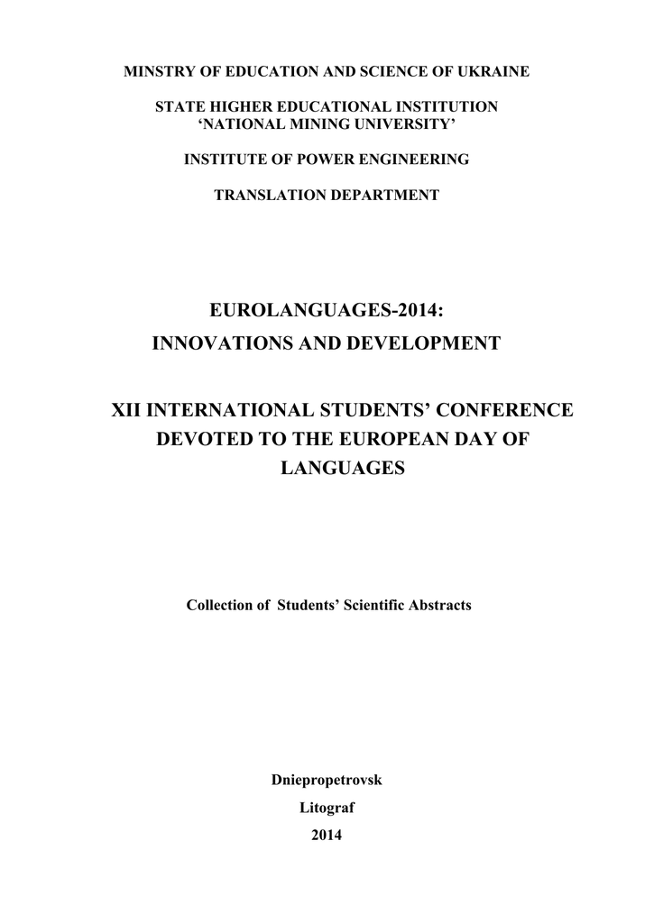 Innovations And Development