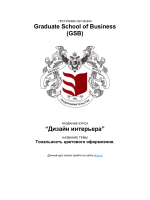 Graduate School of Business (GSB)