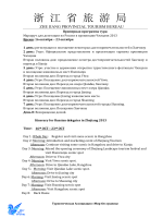 Itinerary for Russian delegates in Zhejiang 2013