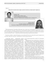 Post-Soviet Russia: Virtual Aspects of Social Project