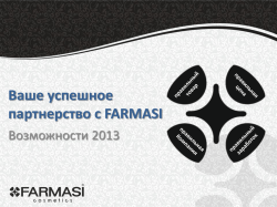 Farmasi Marketing Plan 2013