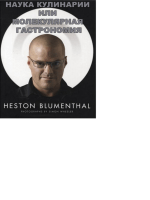 ХРСТРР РРЮРРРТРРЬ (Heston Blumental)
