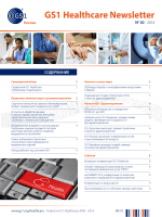 GS1 Healthcare Newsletter