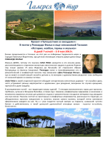 Ð³Ð°Ð»ÐµÑ ÐµÑ Ð²Ð¸Ð¿Ñ Ñ Ñ .Ñ Ñ /Toscana_2015_GalleryVIPTOUR_may