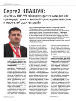 Сергей КВАШУК: - Hitachi Data Systems