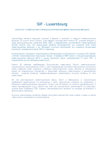 SIF - Luxembourg
