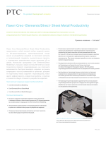 Пакет Creo ™ Elements/Direct ™ Sheet Metal Productivity