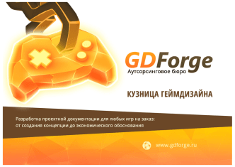 - GD Forge