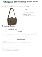 Сумка Osprey Beta 20 Chestnut Brown (коричневый) O/S