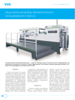 Screen Truepress Jet1632UV удостоен награды European