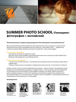 SUMMER PHOTO SCHOOL (Геленджик )