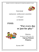 Food: For Everyday or just for Play