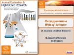 Инструменты Web of Science