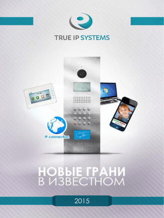 - True IP Systems