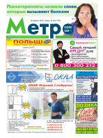MetroAfisha_26_2015_04_08__8pages_Layout 1