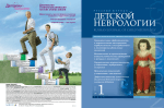 Russian journal of child neurology