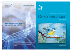 Scientific-practical journal of Russian Society of Pediatric