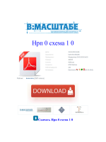 Нрп 0 схема 1 0 - WordPress.com