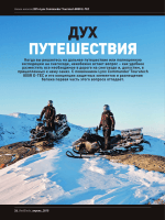 Новое железо/2016 Lynx Commander Touratech 800R E-TEC